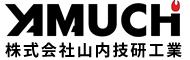 株式会社山内技研工業